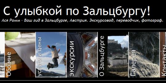 Ася Ромм - гид в Зальцбурге 2014-01-22 14-37-52