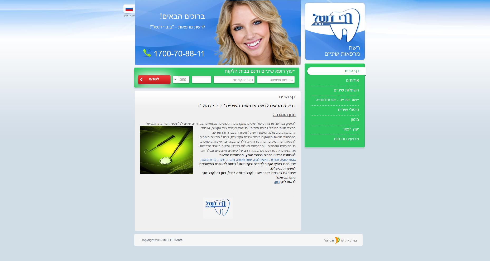 מרפאת שיניים בבי דנטל 2014-01-22 14-29-03