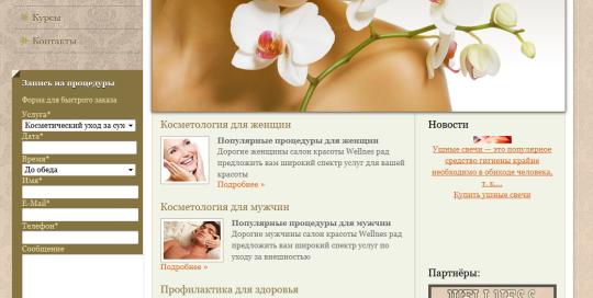 Wellness - Главная 2014-05-05 10-48-03