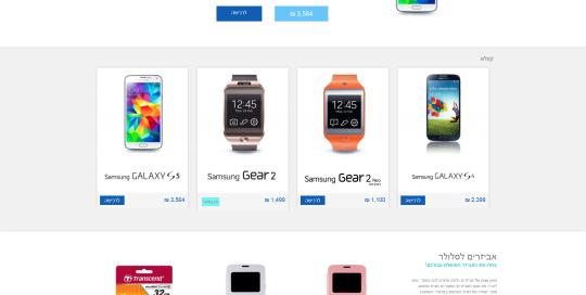 SamsungMobile - סמארטפונים וטאבלטים של סמסונג מהיבואן הרשמי 2014-06-10 12-06-59
