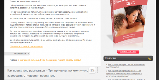 screenshot-idealman ru 2014-09-23 11-06-53