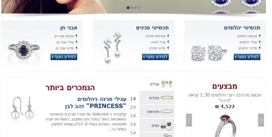 screenshot-mandys co il 2014-08-24 13-58-30