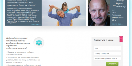 screenshot-www cure-hf at 2014-08-24 14-27-50