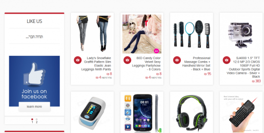 screenshot-www chinabuy co il 2014-09-23 10-44-04