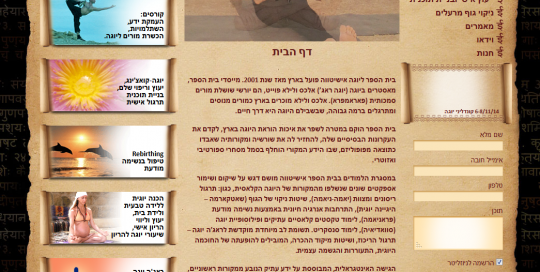 screenshot-www ishitvayoga com 2014-09-23 10-35-35