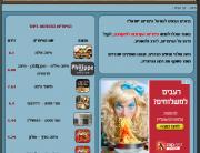 screenshot-www lovepizza co il 2014-09-23 11-00-10