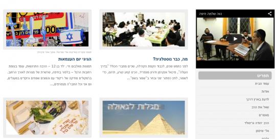 screenshot-www neveshlomo co il 2014-09-02 11-06-01