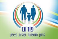 repatriats-forum-logo