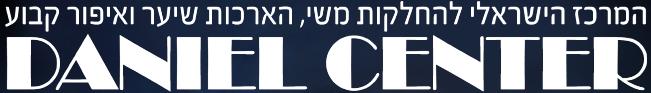 daniel center-logo