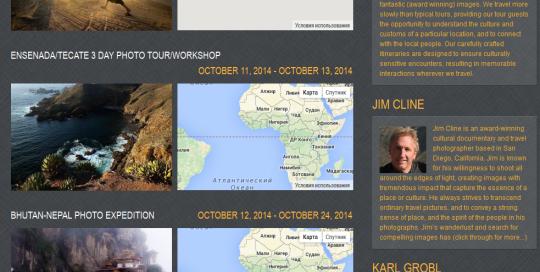 screenshot-www jimclinephototours com 2014-08-24 14-03-12